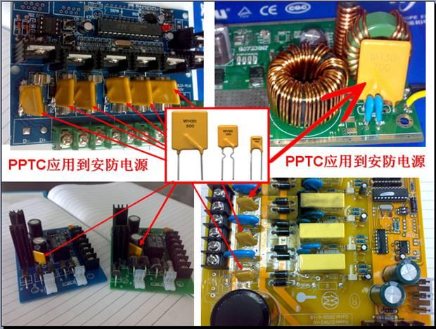 pptc在安防电源的应用