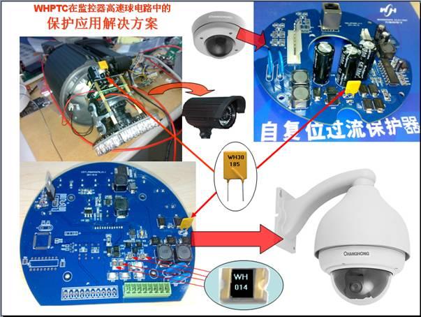 wh ptc在监控器高速电路保护的应用