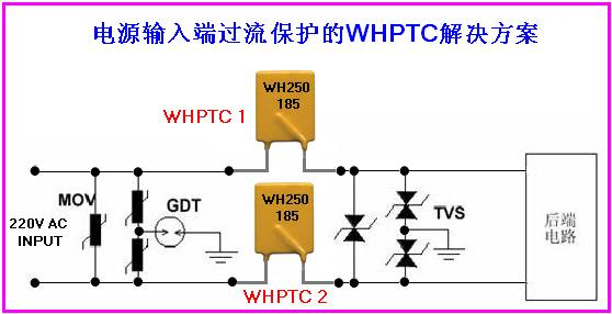 wh ptc在电源输入端过流保护的应用