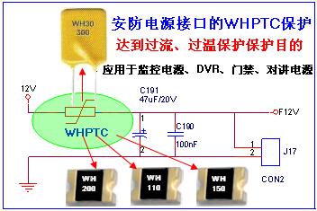wh ptc在安防电源接口的保护