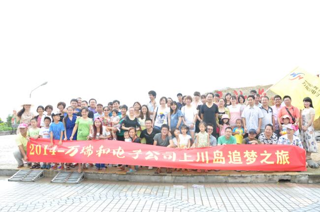 6月上川岛追梦2014